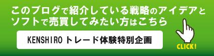 KENSHIRO-225トレード体験